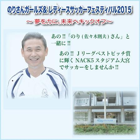 9/13ガールズ&レディースサッカーフェスティバル