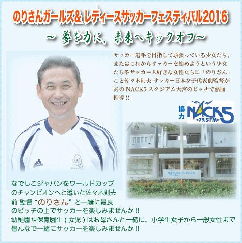 のりさんガールズ&レディースサッカーフェスティバル2016