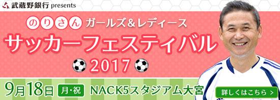 のりさんG&Lサッカーフェスティバル2017