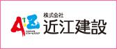 株式会社近江建設