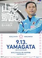 nadeshikoyamagataghana